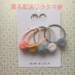 Bonpoint - MIMI&LULA ♡ ヘアアクセサリー ヘアゴム ポンポン 小