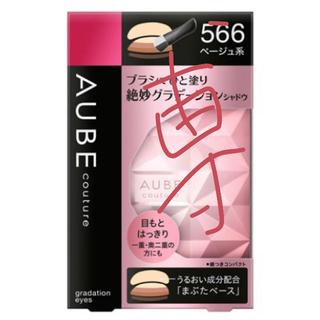 オーブクチュール(AUBE couture)のAUBEアイシャドウ566(アイシャドウ)