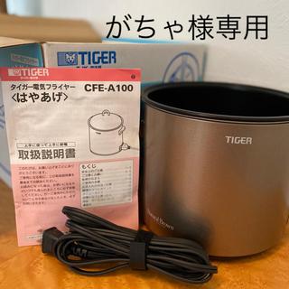 タイガー(TIGER)のタイガー電気フライヤー はやあげ(調理機器)