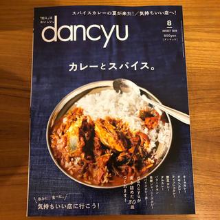 dancyu (ダンチュウ) 2020年 08月号 カレーとスパイス。(料理/グルメ)