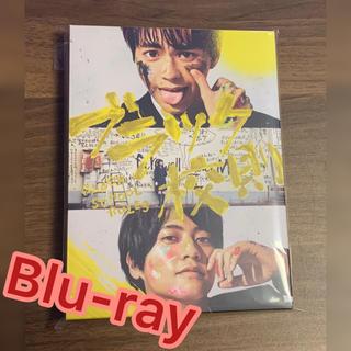 セクシー ゾーン(Sexy Zone)のブラック校則 豪華版 ブルーレイ(日本映画)