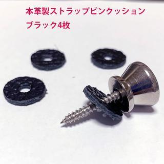 本革製 ストラップピンクッション ブラック4個セット(エレキギター)