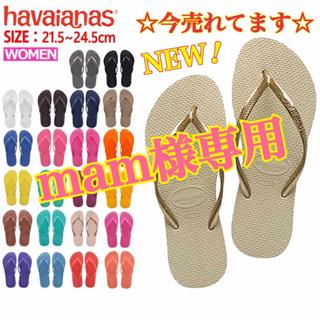 ハワイアナス(havaianas)の【mam様専用】ハワイアナス havaianas 夏ビーチサンダル(ビーチサンダル)