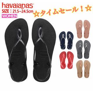 ハワイアナス(havaianas)の【タイムセール!】ハワイアナス havaianas 夏ビーチサンダル(ビーチサンダル)