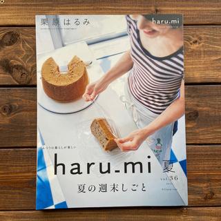 栗原はるみ haru_mi (ハルミ) 2015年 07月号
