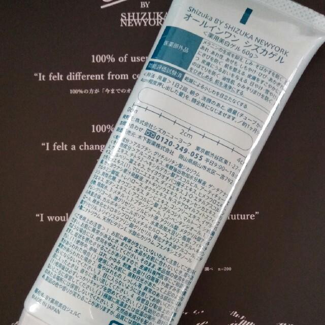 〈新品未使用未開封〉シズカゲル コスメ/美容のスキンケア/基礎化粧品(オールインワン化粧品)の商品写真