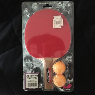 バタフライ(BUTTERFLY)の卓球ラケットセット(卓球)