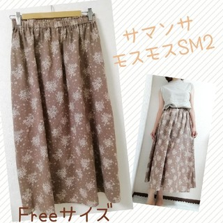 SM2 - ☆サマンサモスモス☆ 花柄 ロングスカート フリーサイズ