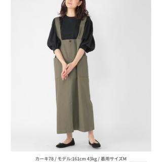 STUDIO CLIP - ブロークンジャンパースカート