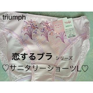 Triumph - 【新品タグ付】triumph/恋するブラ♡サニタリーショーツ