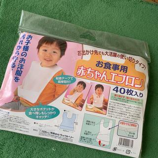 お食事用 赤ちゃんエプロン スタイ 使い切り40枚!使い捨て