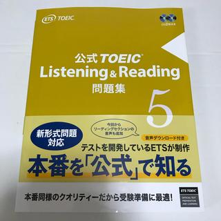 国際ビジネスコミュニケーション協会 - 未使用 公式TOEIC Listening & Reading 問題集5