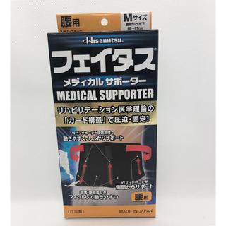 未使用 フェイタス メディカルサポーター 腰用 Mサイズ(その他)