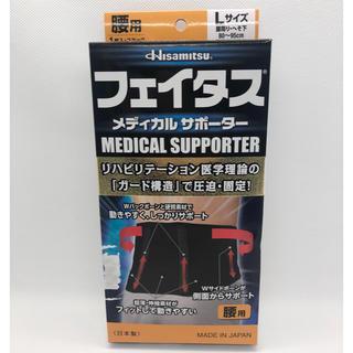 未使用 フェイタス メディカルサポーター 腰用 Lサイズ(その他)