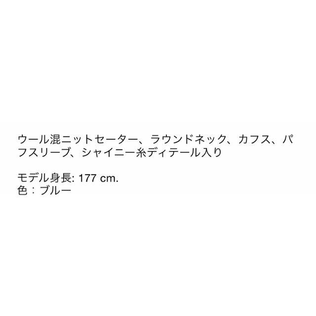 ZARA(ザラ)の新品☆ZARA ザラ パフスリーブニットセーター トップス レディースのトップス(ニット/セーター)の商品写真