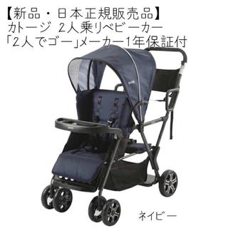 KATOJI - 【新品・1年保証付】カトージ 2人でゴー 2人乗りベビーカー