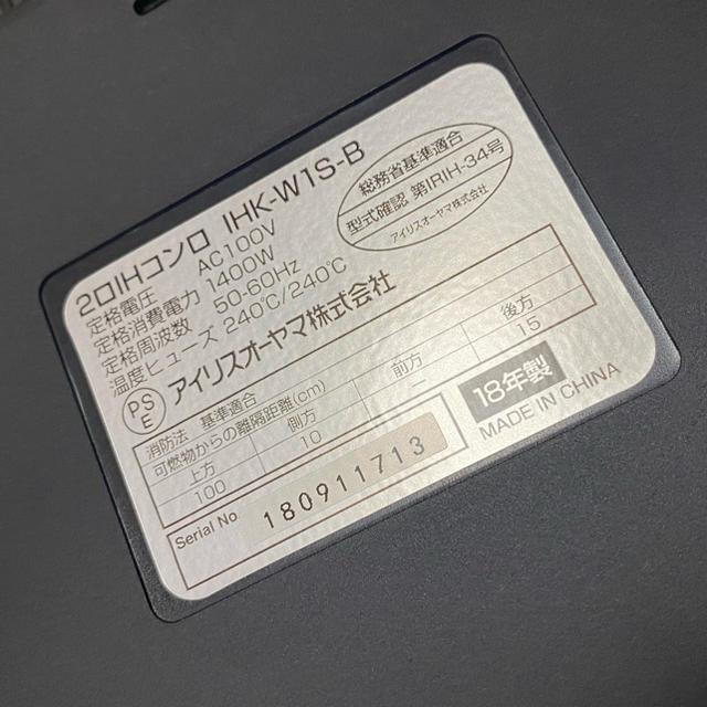 アイリスオーヤマ(アイリスオーヤマ)のアイリスオーヤマ 2口IHコンロ スマホ/家電/カメラの調理家電(調理機器)の商品写真