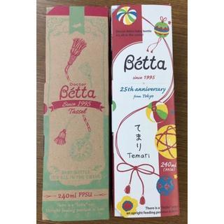 ベッタ(VETTA)のbetta/ドクターベッタ哺乳びん240m2個セット/Tassel・てまり(哺乳ビン)