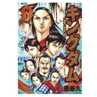 集英社 - キングダム 40巻