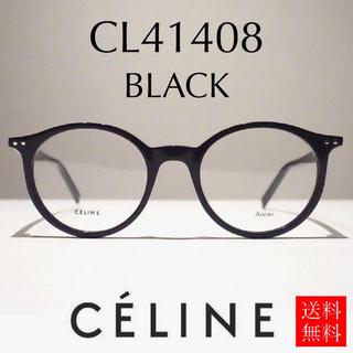 celine - 【新品】CELINE セリーヌ メガネ フレーム CL41408 ブラック 黒