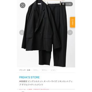 FREAK'S STORE - FREAK'S STORE WEB限定 ビッグシルエット リネンセットアップ