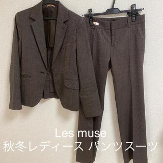 AOKI - 最終価格★Les museの秋冬レディース パンツスーツ