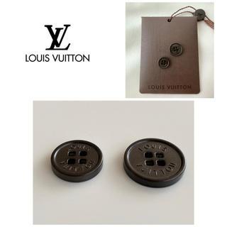 ルイヴィトン(LOUIS VUITTON)のLOUIS VUITTON  ルイヴィトン ★  予備ボタン 未使用(その他)