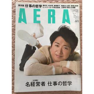 アラシ(嵐)のAERA 大野智(アイドルグッズ)