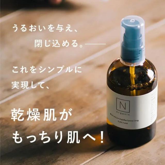 Nオーガニック モイスチェア&バランシング セラム 60ml コスメ/美容のスキンケア/基礎化粧品(乳液/ミルク)の商品写真