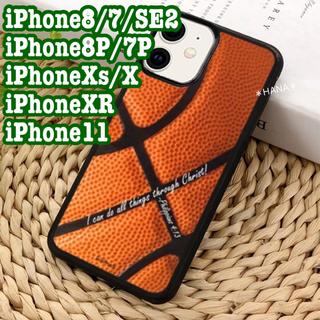 【他のサイズもございます】バスケットボール《iPhone11ケース》