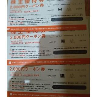 マウジー(moussy)のバロックジャパンリミテッド株主優待券 (ショッピング)