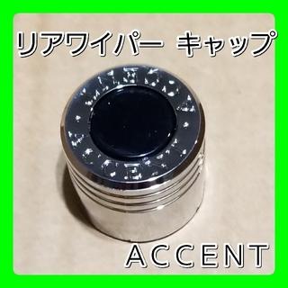 ■ACCENT【EX-138】■リアワイパーキャップ■ 【送料無料】【保証付き】