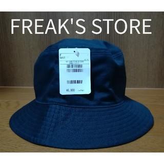 フリークスストア(FREAK'S STORE)の【未使用】 FREAK'S STORE リバーシブル ハット(ハット)