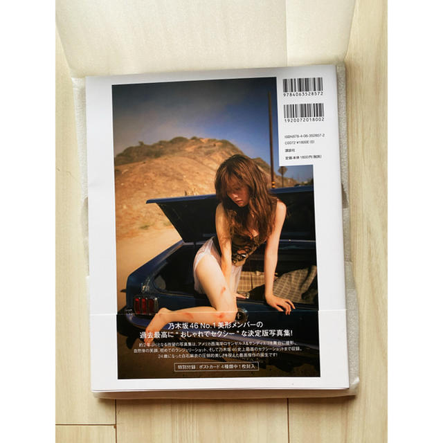 乃木坂46(ノギザカフォーティーシックス)の白石麻衣写真集パスポート エンタメ/ホビーの本(アート/エンタメ)の商品写真