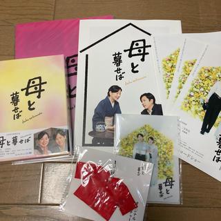 アラシ(嵐)の母と暮せば 豪華版(初回限定生産) Blu-ray(日本映画)