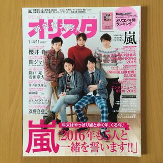 アラシ(嵐)の嵐『2016年 新年』オリ★スタ 2016年 1/4・11号(音楽/芸能)