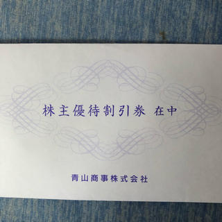 アオヤマ(青山)の青山商事 株主優待 割引券 3枚(その他)