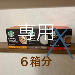 Nestle - ドルチェグスト スターバックス2種 6箱分