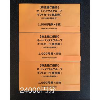 24,000円分 オートバックスグループ株主優待券 (ショッピング)
