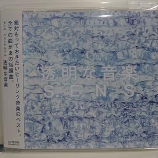 「透明な音楽~ベストアルバム」S.E.N.S.(ヒーリング/ニューエイジ)