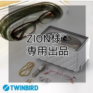 ツインバード(TWINBIRD)の*ZION様専用 TWINBIRD 超音波洗浄器(その他)