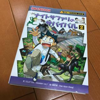 アサヒシンブンシュッパン(朝日新聞出版)のナイトサファリのサバイバル 生き残り作戦 2(絵本/児童書)