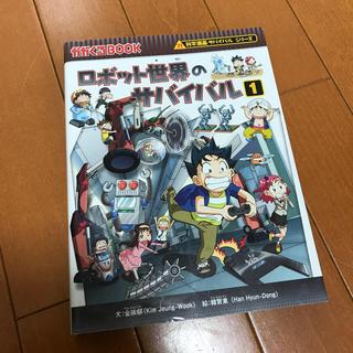 アサヒシンブンシュッパン(朝日新聞出版)のロボット世界のサバイバル 生き残り作戦 1(絵本/児童書)