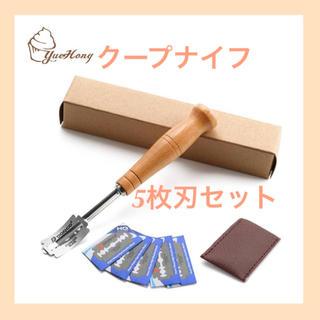 パン用のクープナイフ カミソリ刃5枚付き、刃カバー付き