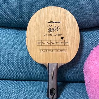 ヤサカ(Yasaka)の卓球ラケット 馬琳カーボン FL 最終価格!!早い者勝ちです。(卓球)