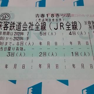 青春18 2回 7/31迄に静岡市着で要返却 4連休使用可 青春18きっぷ186(鉄道乗車券)