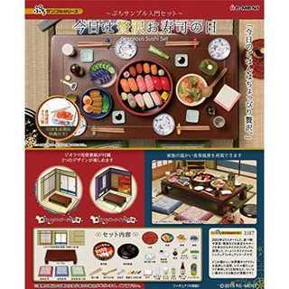 ぷちサンプル 今日は贅沢お寿司の日 ぷちサンプル入門セット(模型/プラモデル)