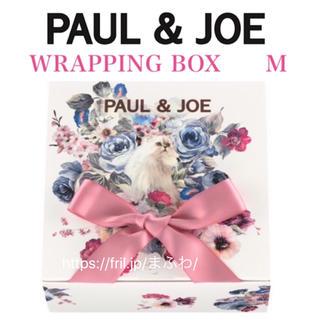 ポールアンドジョー(PAUL & JOE)のジプシー  M ギフト用品セット ラッピング ボックス ポール&ジョー ネコ(ラッピング/包装)