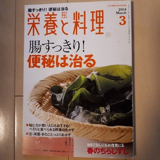 栄養と料理 2014年 03月号