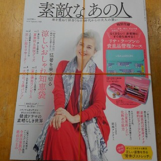 リサラーソン(Lisa Larson)の素敵なあの人  9月号   雑誌のみ(ファッション)